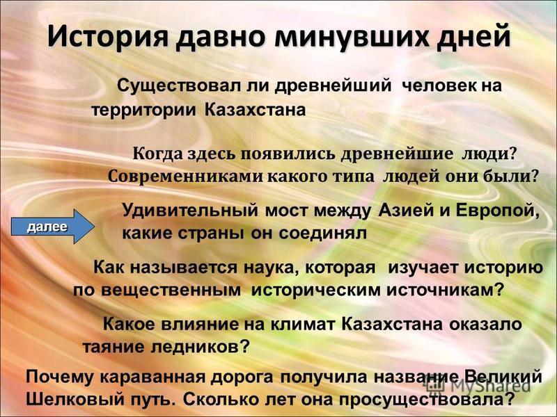 История давно минувших дней Существовал ли древнейший человек на территории Казахстана Когда здесь появились древнейшие люди? Современниками какого типа людей они были? Как называется наука, которая изучает историю по вещественным историческим источн