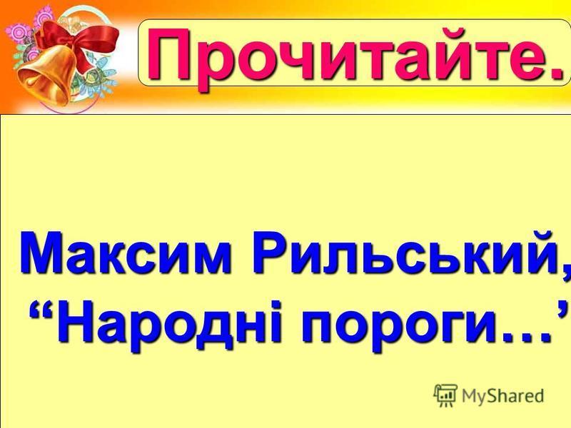 Максим Рильський, Народні пороги… Прочитайте.