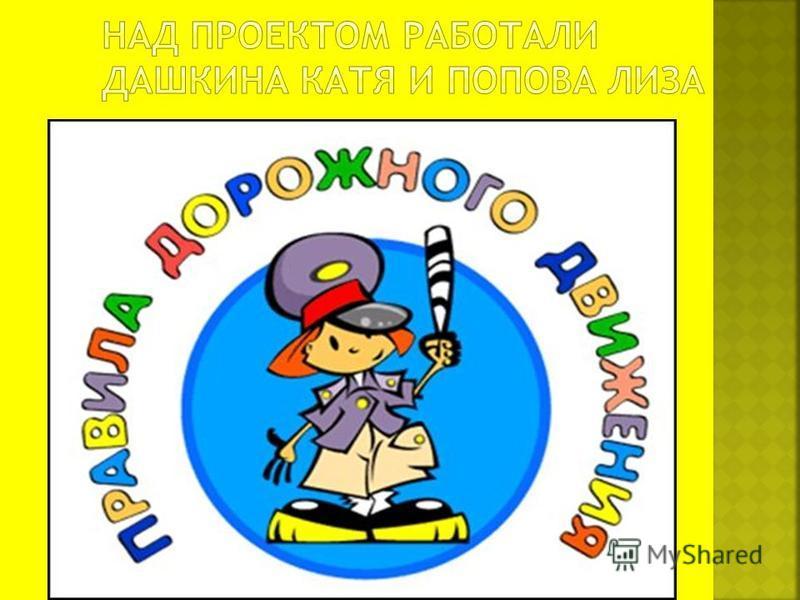 Над проектом работала Дашкина Екатерина 4 (В) класс
