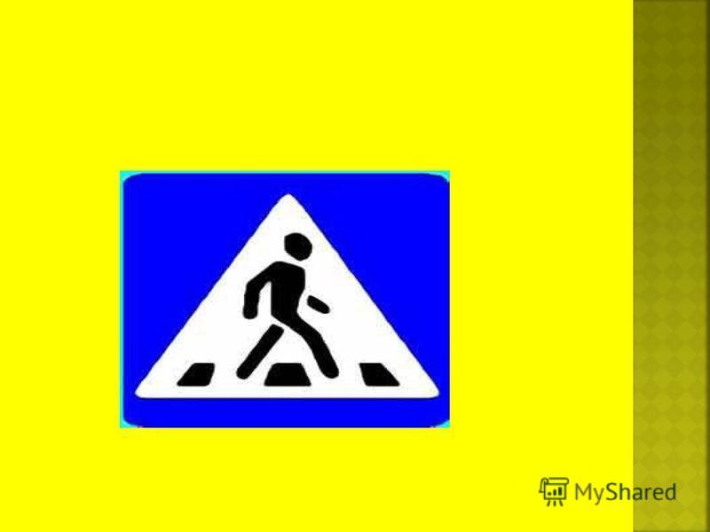 «Дорожное движение» - совокупность общественных отношений, возникающих в процессе перемещения людей и грузов с помощью транспортных средств или без таковых в пределах дорог.
