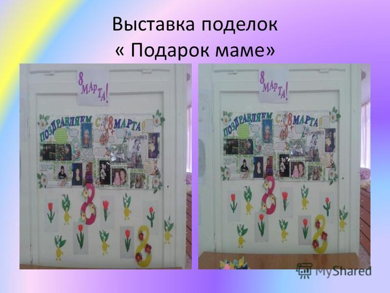 Выставка поделок « Подарок маме»
