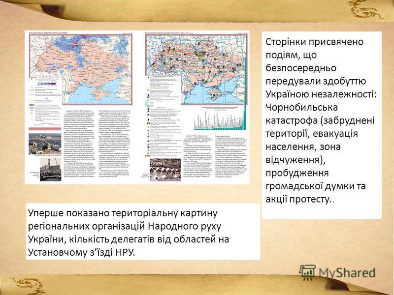 Сторінки присвячено подіям, що безпосередньо передували здобуттю Україною незалежності: Чорнобильська катастрофа (забруднені території, евакуація населення, зона відчуження), пробудження громадської думки та акції протесту.. Уперше показано територіа