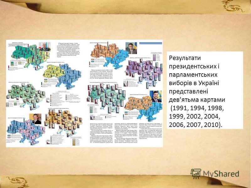 Результати президентських і парламентських виборів в Україні представлені девятьма картами (1991, 1994, 1998, 1999, 2002, 2004, 2006, 2007, 2010).