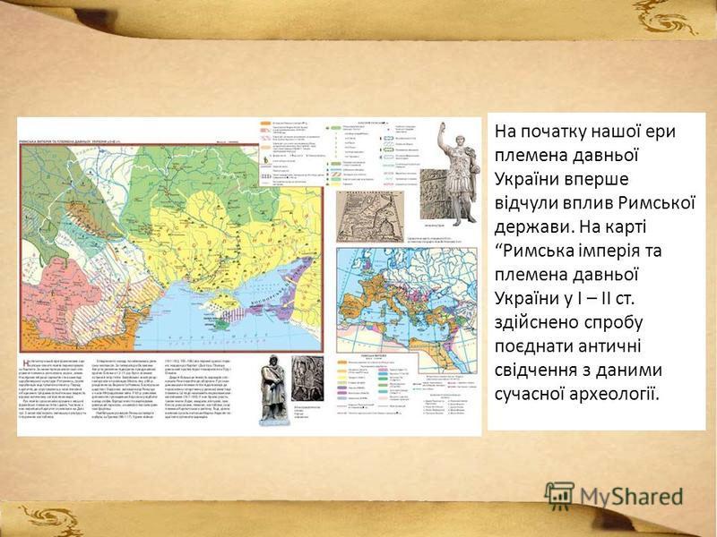 На початку нашої ери племена давньої України вперше відчули вплив Римської держави. На карті Римська імперія та племена давньої України у I – II ст. здійснено спробу поєднати античні свідчення з даними сучасної археології.