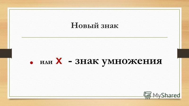 Новый знак. или х - знак умножения