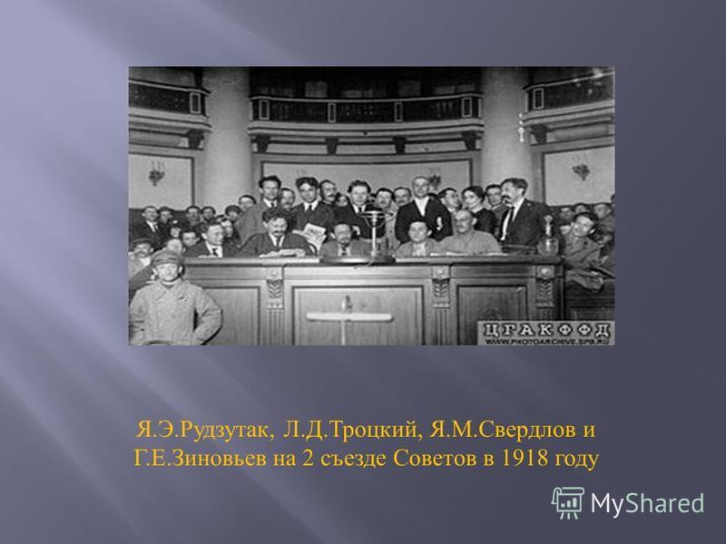 Я. Э. Рудзутак, Л. Д. Троцкий, Я. М. Свердлов и Г. Е. Зиновьев на 2 съезде Советов в 1918 году