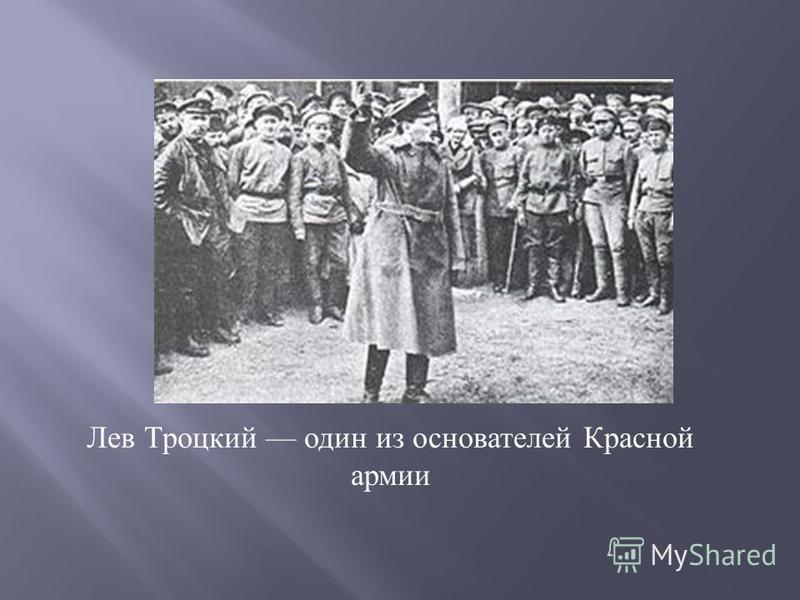 Лев Троцкий один из основателей Красной армии