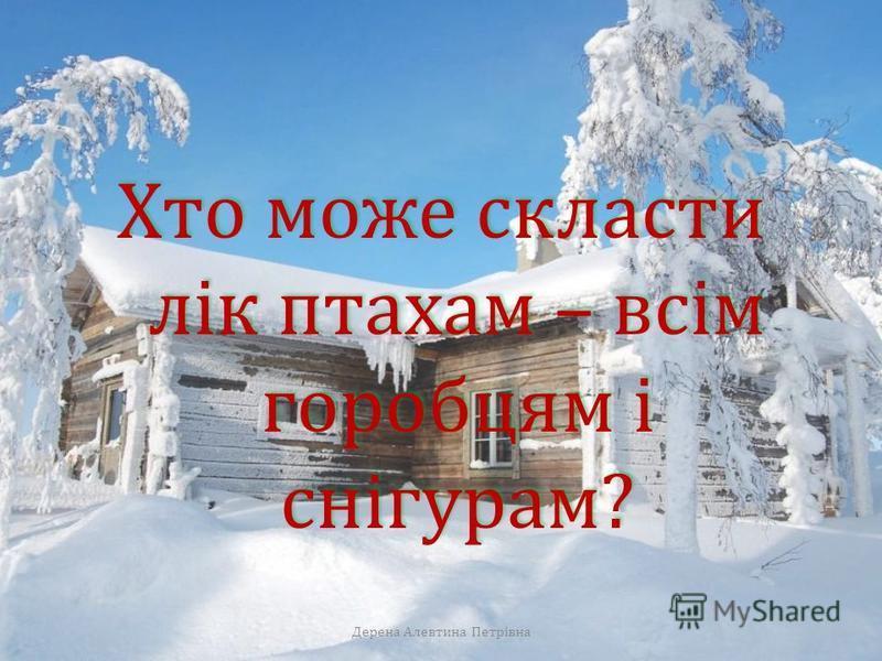 Були на нашому дворі два горобці Три снігурі Дерена Алевтина Петрівна