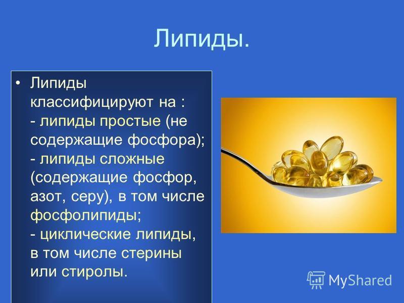 Липиды. Липиды классифицируют на : - липиды простые (не содержащие фосфора); - липиды сложные (содержащие фосфор, азот, серу), в том числе фосфолипиды; - циклические липиды, в том числе стерины или стиролы.