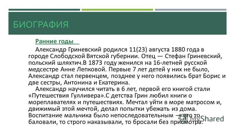 БИОГРАФИЯ Ранние годы Александр Гриневский родился 11(23) августа 1880 года в городе Слободской Вятской губернии. Отец Стефан Гриневский, польский шляхтич.В 1873 году женился на 16-летней русской медсестре Анне Лепковой. Первые 7 лет детей у них не б