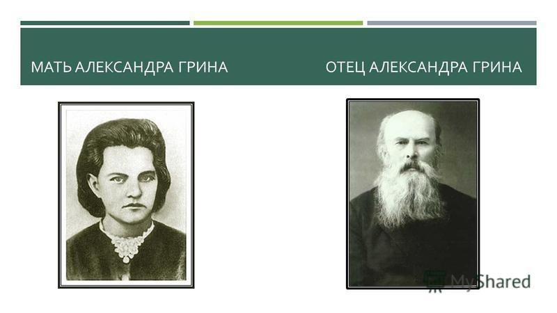 МАТЬ АЛЕКСАНДРА ГРИНА ОТЕЦ АЛЕКСАНДРА ГРИНА