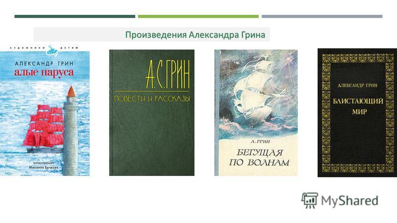 Произведения Александра Грина Произведения Александра Грина