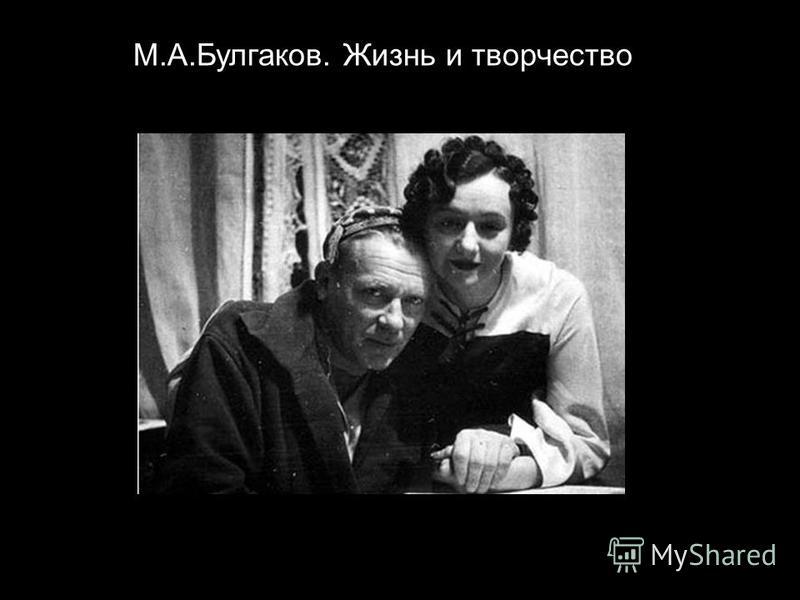 М.А.Булгаков. Жизнь и творчество