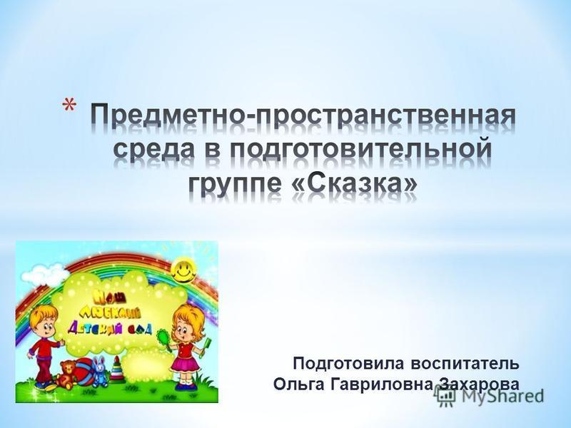 Подготовила воспитатель Ольга Гавриловна Захарова