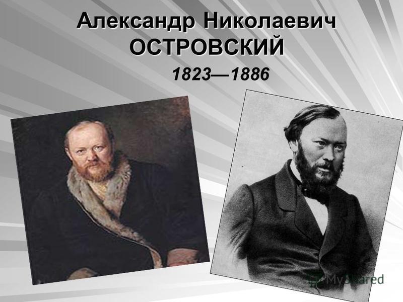 Александр Николаевич ОСТРОВСКИЙ 18231886