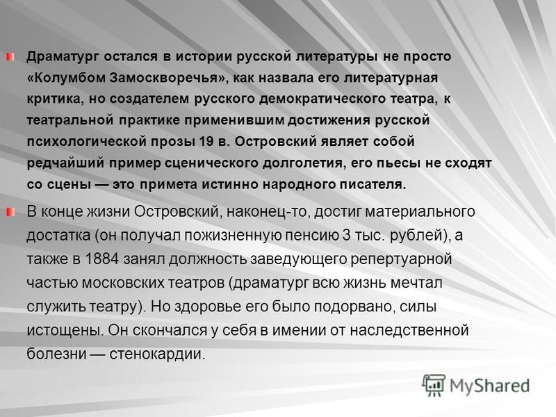 Драматург остался в истории русской литературы не просто «Колумбом Замоскворечья», как назвала его литературная критика, но создателем русского демократического театра, к театральной практике применившим достижения русской психологической прозы 19 в.