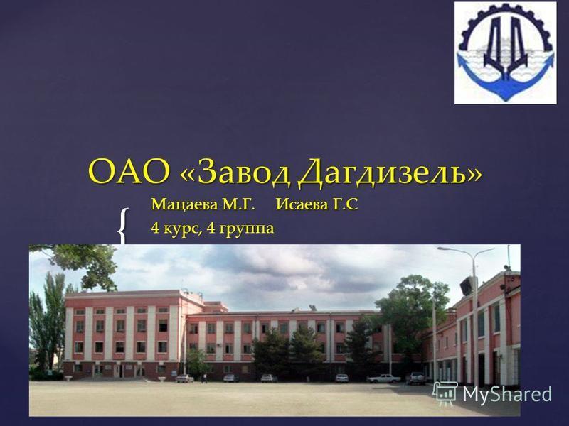 { ОАО «Завод Дагдизель» Мацаева М.Г. Исаева Г.С 4 курс, 4 группа