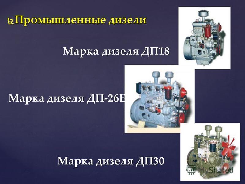 Промышленные дизели Промышленные дизели Марка дизеля ДП18 Марка дизеля ДП18 Марка дизеля ДП-26Е Марка дизеля ДП30 Марка дизеля ДП30