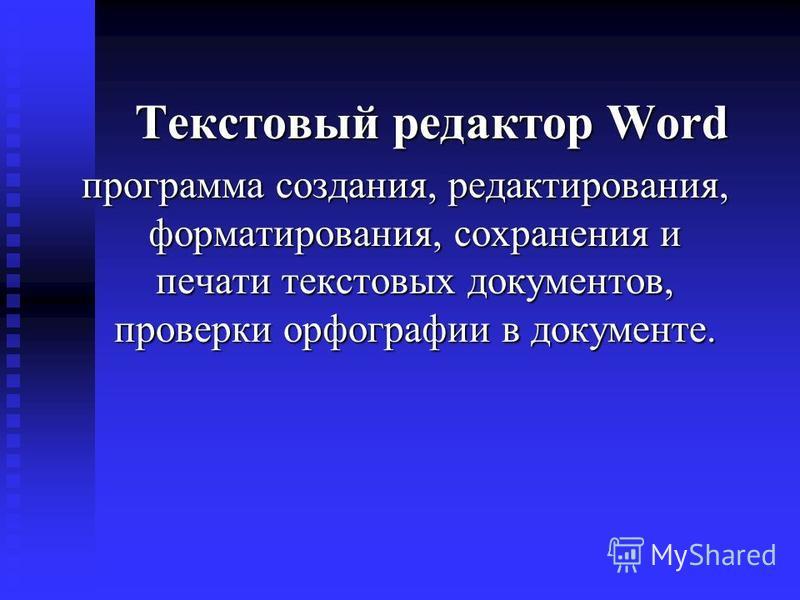 Текстовый редактор Word программа создания, редактирования, форматирования, сохранения и печати текстовых документов, проверки орфографии в документе.