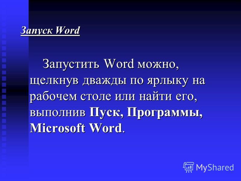 Запуск Word Запустить Word можно, щелкнув дважды по ярлыку на рабочем столе или найти его, выполнив Пуск, Программы, Microsoft Word. Запустить Word можно, щелкнув дважды по ярлыку на рабочем столе или найти его, выполнив Пуск, Программы, Microsoft Wo