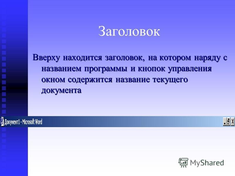 Заголовок Вверху находится заголовок, на котором наряду с названием программы и кнопок управления окном содержится название текущего документа