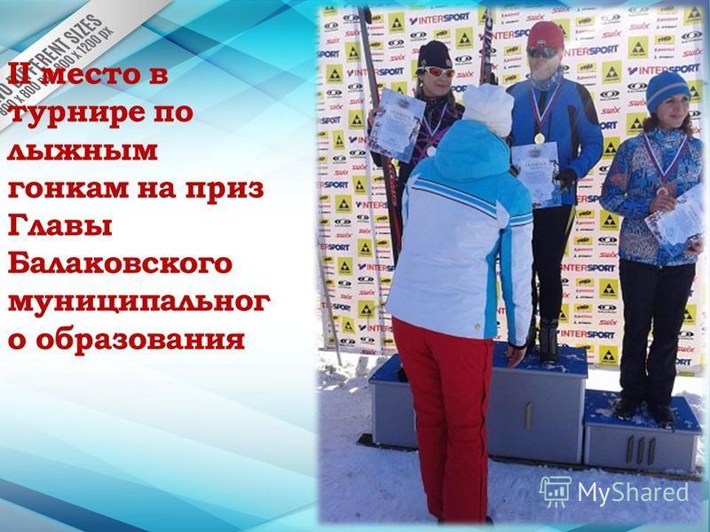 II место в турнире по лыжным гонкам на приз Главы Балаковского муниципального образования