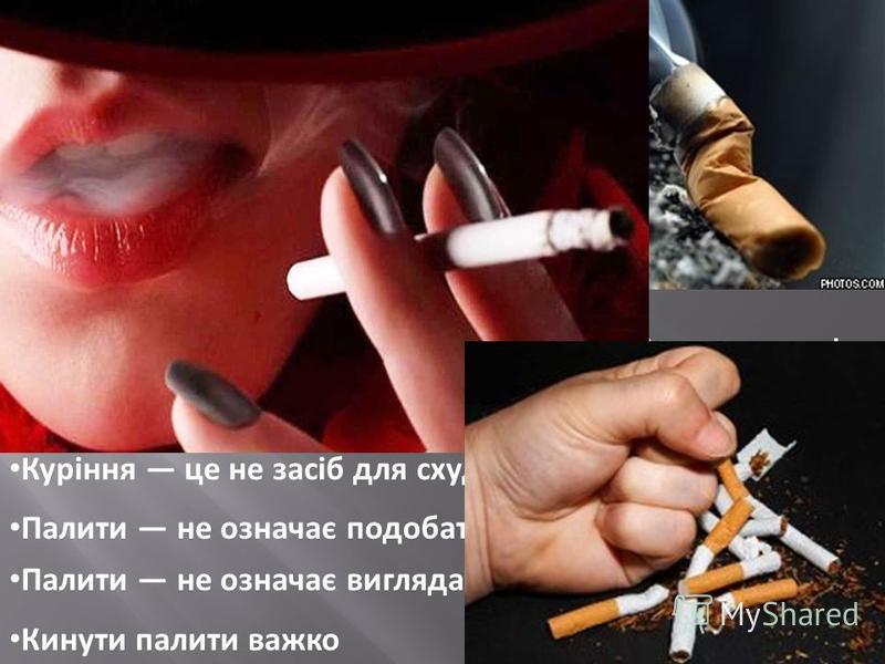 Палити і не затягуватися це також шкідливо для здоров'я Сигарети з фільтром також шкідливі для здоров'я Жувальний тютюн, як і сигарети, шкідливі для здоров'я Помірне куріння шкідливо для здоров'я Куріння це не засіб для схуднення Палити не означає по