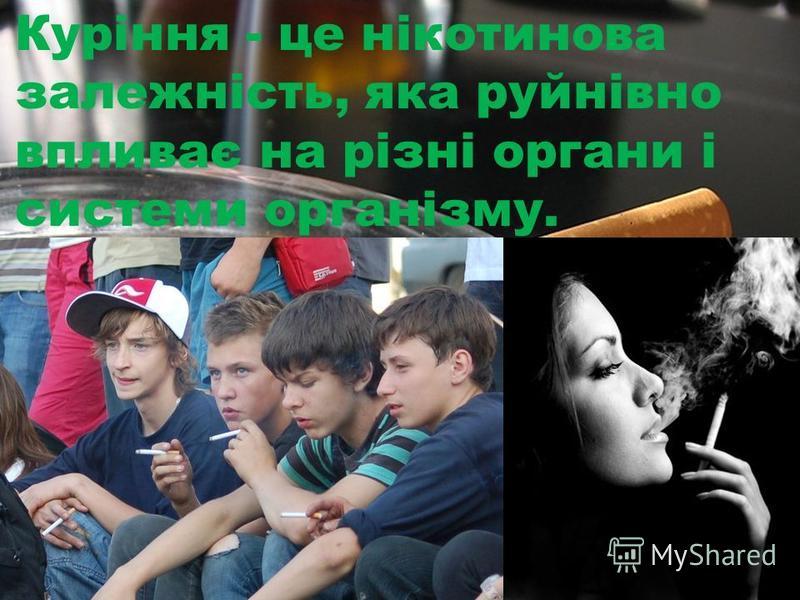 Куріння - це нікотинова залежність, яка руйнівно впливає на різні органи і системи організму.