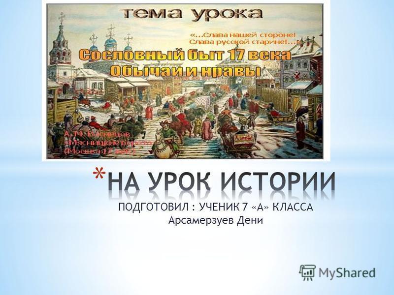 ПОДГОТОВИЛ : УЧЕНИК 7 «А» КЛАССА Арсамерзуев Дени
