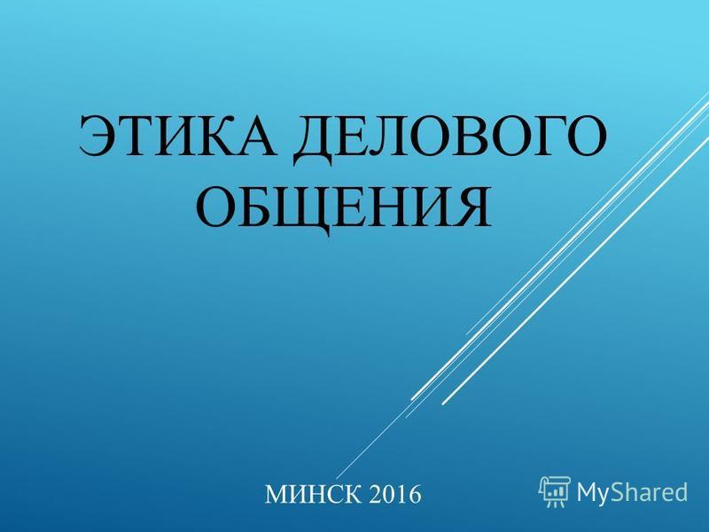 ЭТИКА ДЕЛОВОГО ОБЩЕНИЯ МИНСК 2016