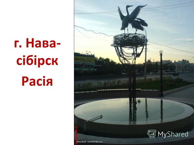 г. Нава- сібірск Расія