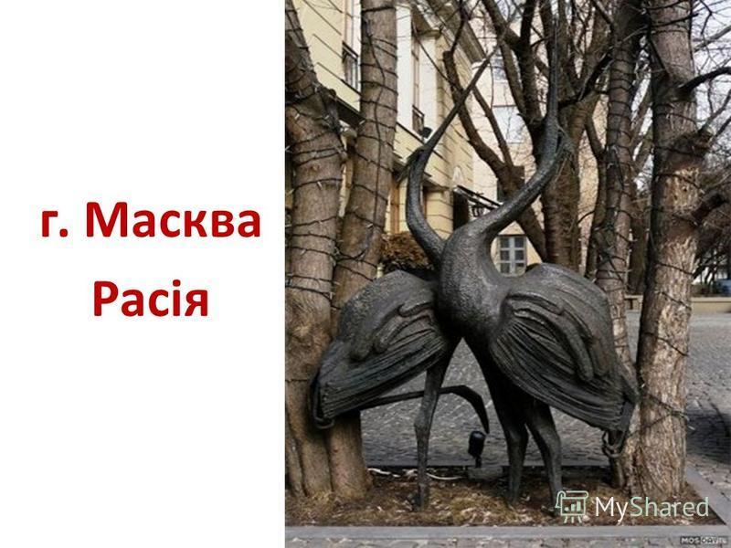 г. Масква Расія