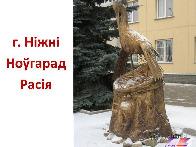 г. Ніжні Ноўгарад Расія