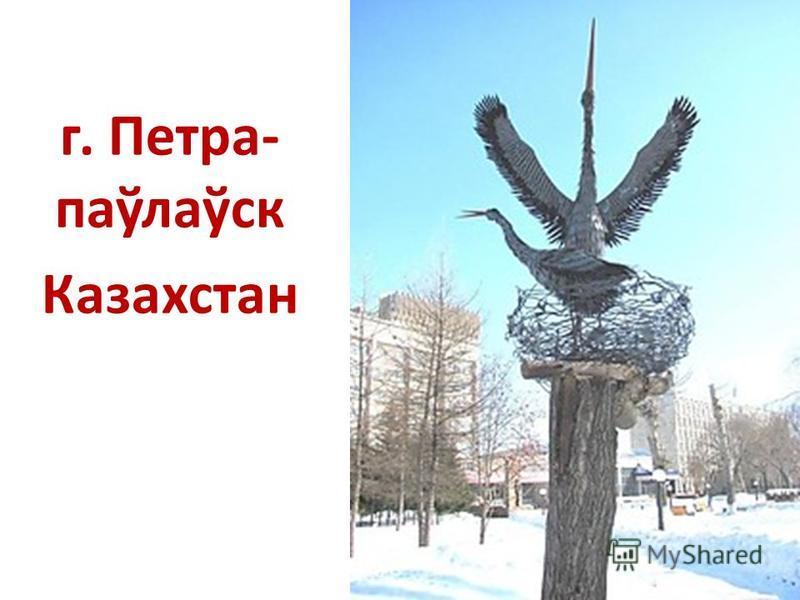 г. Петра- паўлаўск Казахстан