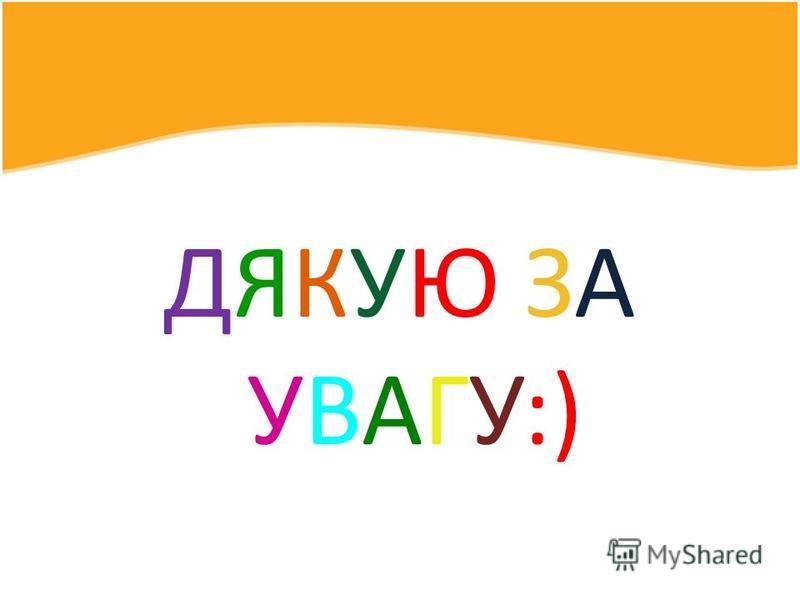 ДЯКУЮ ЗА УВАГУ:)