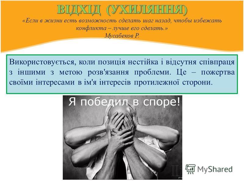 Використовується, коли позиція нестійка і відсутня співпраця з іншими з метою розв'язання проблеми. Це – пожертва своїми інтересами в ім'я інтересів протилежної сторони.