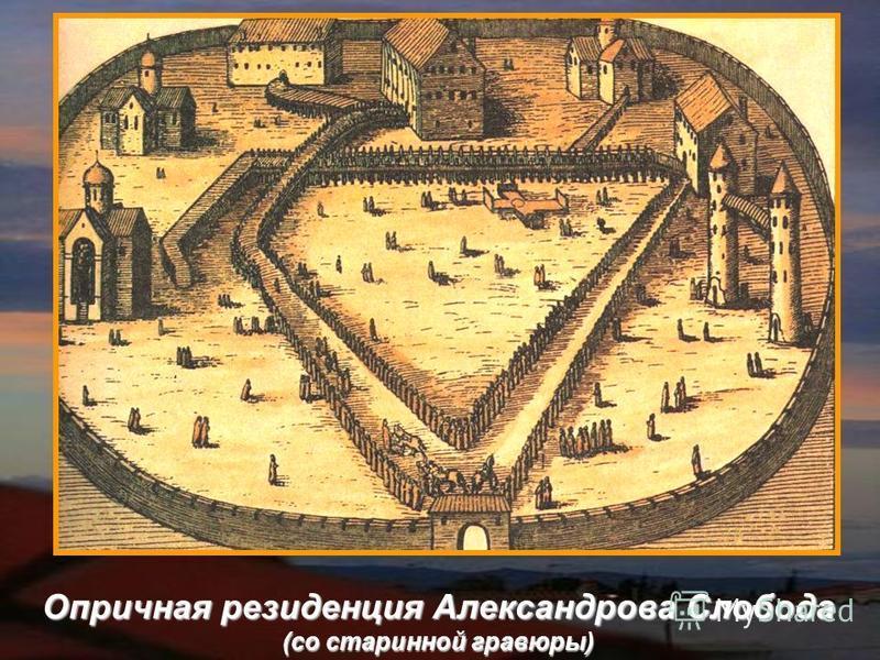 Опричная резиденция Александрова Слобода (со старинной гравюры)