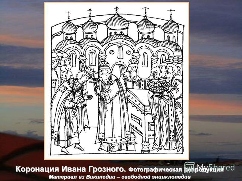 Коронация Ивана Грозного. Фотографическая репродукция Материал из Википедии – свободной энциклопедии