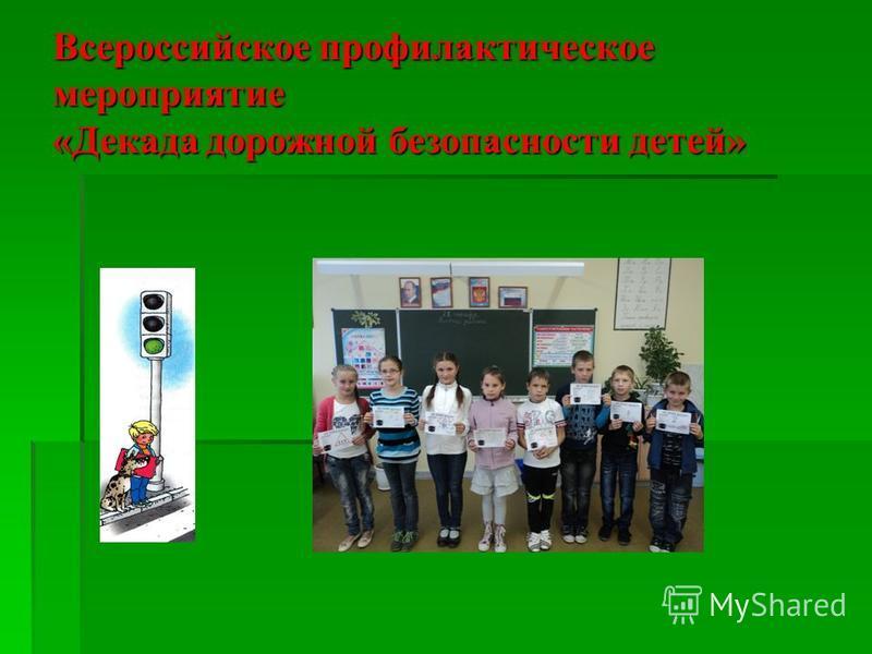 Всероссийское профилактическое мероприятие «Декада дорожной безопасности детей»