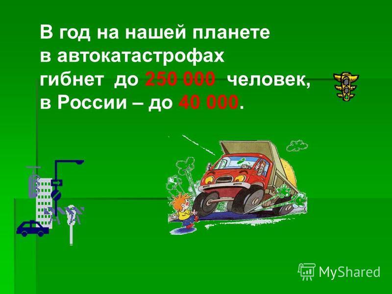 В год на нашей планете в автокатастрофах гибнет до 250 000 человек, в России – до 40 000.