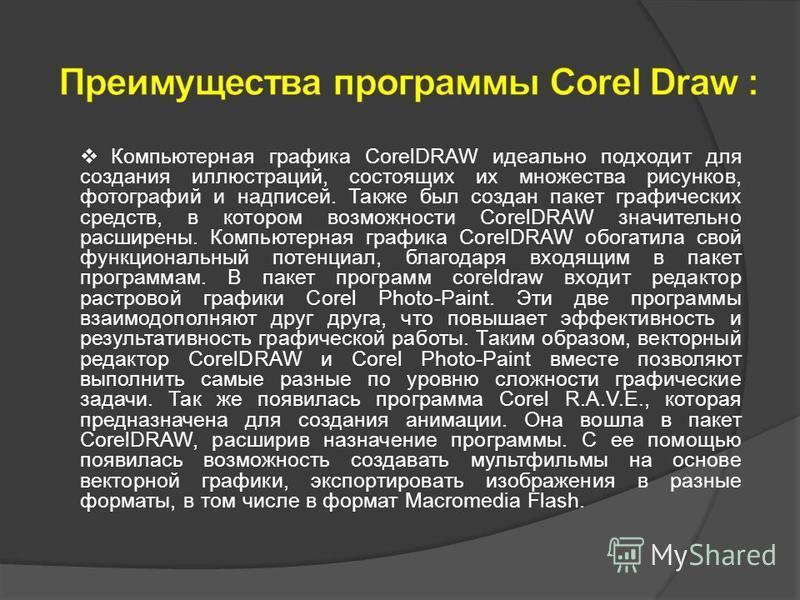 Компьютерная графика CorelDRAW идеально подходит для создания иллюстраций, состоящих их множества рисунков, фотографий и надписей. Также был создан пакет графических средств, в котором возможности CorelDRAW значительно расширены. Компьютерная графика