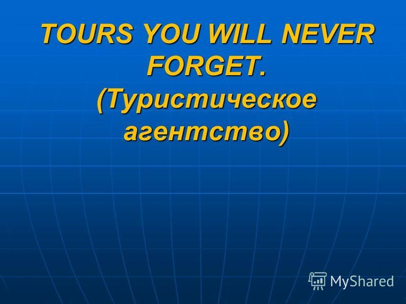 TOURS YOU WILL NEVER FORGET. (Туристическое агентство)