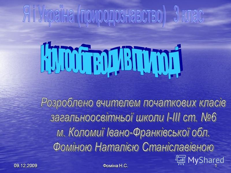 09.12.2009Фоміна Н.С.1