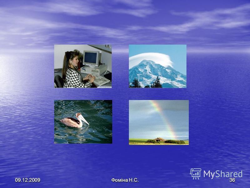 09.12.2009Фоміна Н.С.36