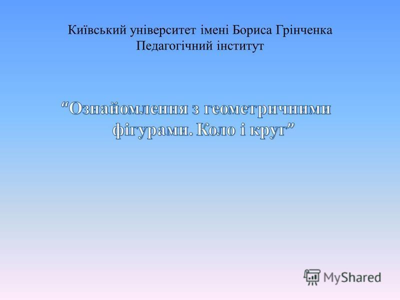 Київський університет імені Бориса Грінченка Педагогічний інститут