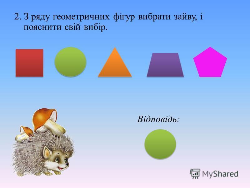 2. З ряду геометричних фігур вибрати зайву, і пояснити свій вибір. Відповідь: