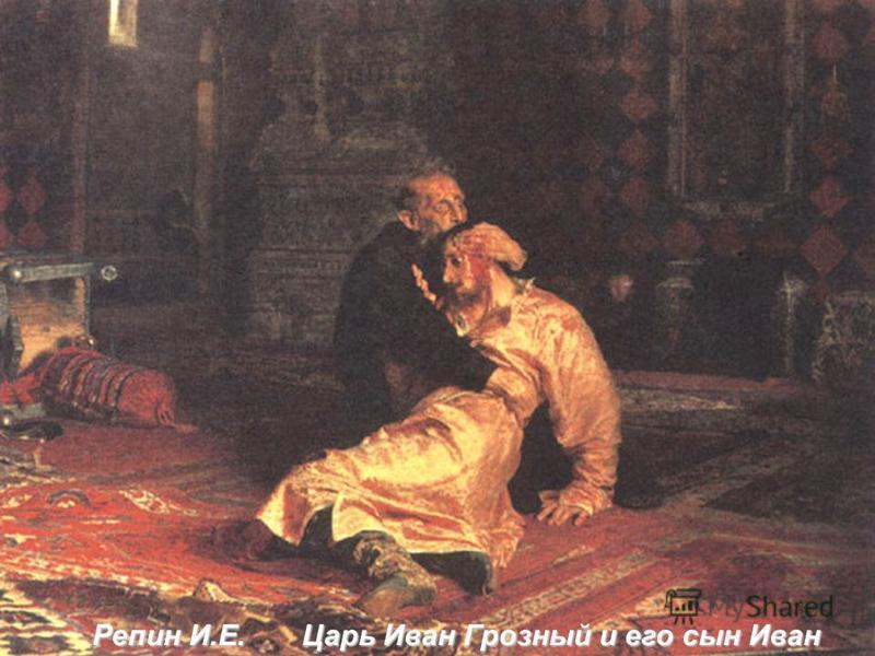 Репин И.Е. Царь Иван Грозный и его сын Иван