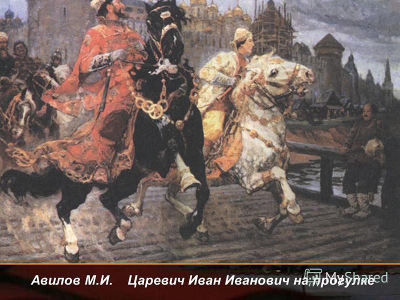 Авилов М.И. Царевич Иван Иванович на прогулке