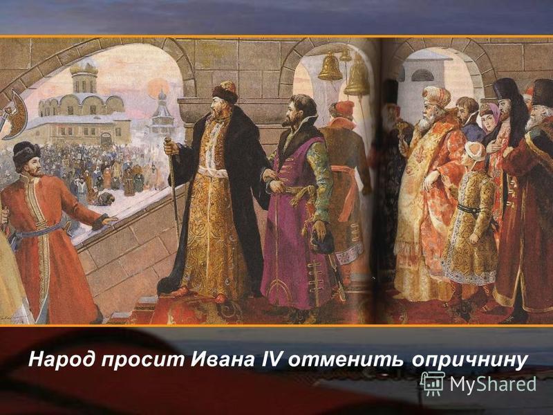 Народ просит Ивана IV отменить опричнину