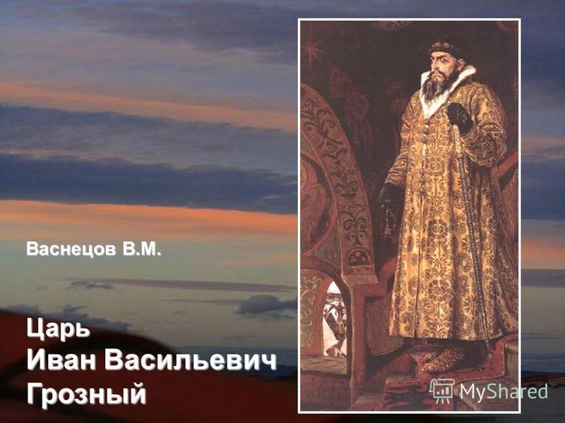 Васнецов В.М. Царь Иван Васильевич Грозный